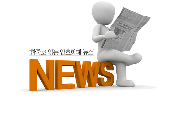 한 줄로 읽는 암호화폐 뉴스(Daily Crypto News, 07/17)